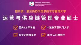 波兰UITM大学运营与供应链管理在职理学硕士研究生文凭教育