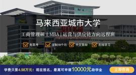 马来西亚城市大学MBA(运营与供应链管理方向)远程教育