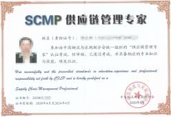 SCMP供应链管理专家招生简章