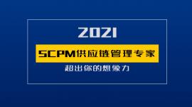 2021年SCMP供应链管理专家招生简章